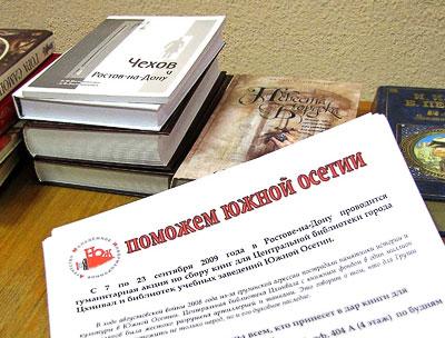 Благотворительная акция по сбору книг для библиотек Южной Осетии в ДГПБ, Ростов-на-Дону, фото Веры Волошиновой