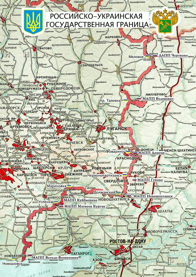Российско-Украинская граница, варианты маршрутов