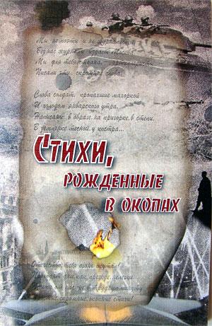 сборник стихотворений 'Стихи, рожденные в окопах', 2010, Ростовская область