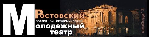Ростовский Молодежный театр (ТЮЗ)