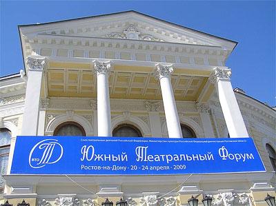 Южный театральный форум в Ростове-на-Дону, 2009 год