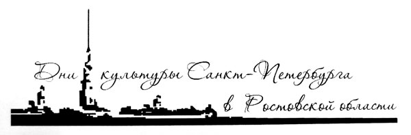Дни культуры Санкт-Петербурга в Ростовской области
