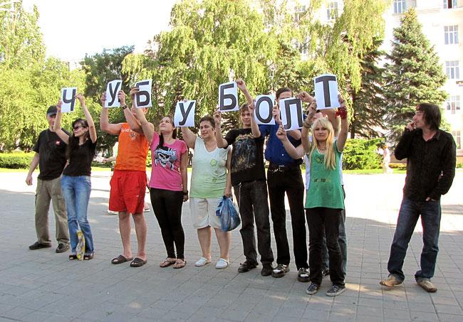 Акция Народ — против Чуба! в Ростове-на-Дону, фото Веры Волошиновой