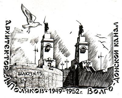 Шлюз №15 Волго-Донского канала при выходе в Дон, графика А.Лазарев