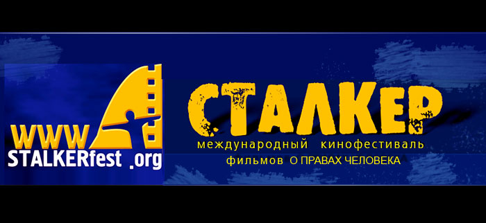 Международный фестиваль фильмов о правах человека 'Сталкер' В Ростове-на-Дону