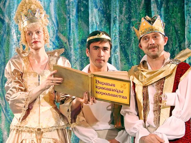 Ольга Клименко (королева), Константин Ленденёв (принц) и Юрий Сопов (король) в спектакле Новошахтинского театра