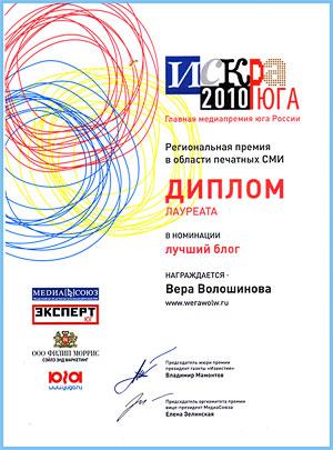 Диплом конкурса Искра Юга 2010 за первое место, блог Веры Волошиновой