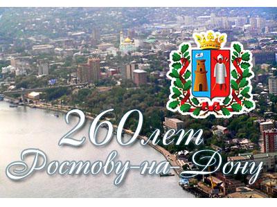 260-летие города Ростова-на-Дону